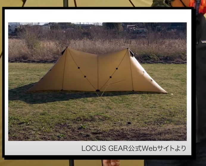 第1位 シェルター:【Locus Gear】Soris Sil