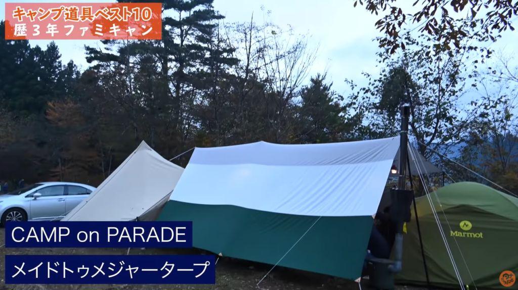 第3位 タープ:【CAMP on PARADE】メイドトゥメジャータープ