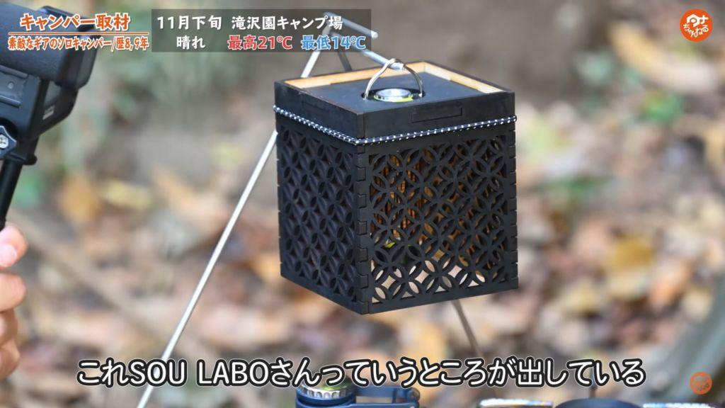 ランタンシェード:【SOU LABO】