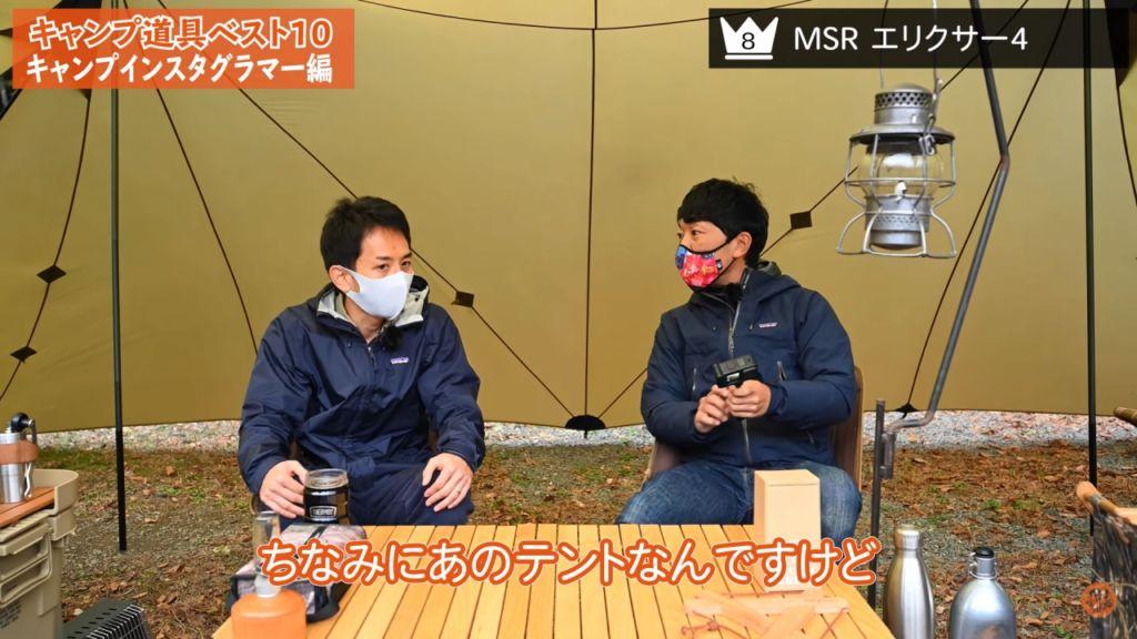 テント:【MSR】エリクサー4