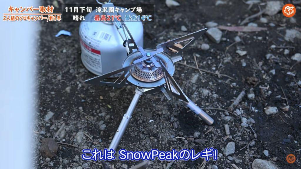 シングルバーナー :【Snowpeak】ヤエンストーブ レギ