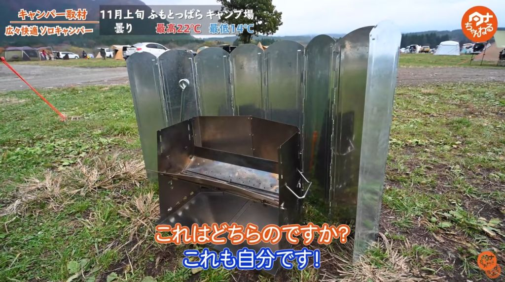 焚き火台 自作 DIY