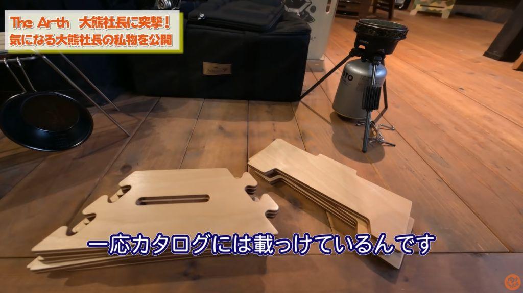 テーブル:【The Arth】ヘキ太郎