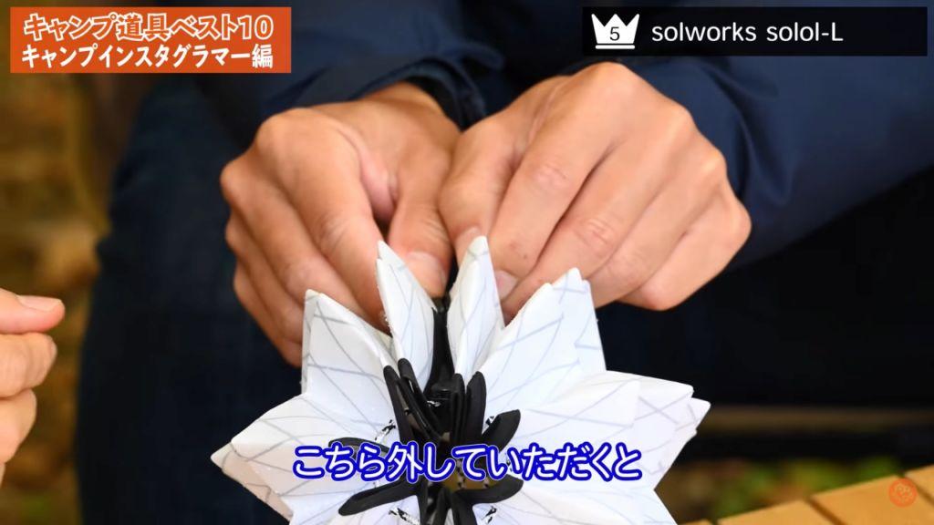 折りたためるランプシェード:【solworks】solol-L
