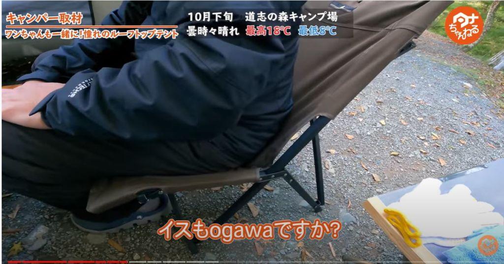 チェア:【オガワ】 ハイバックチェア