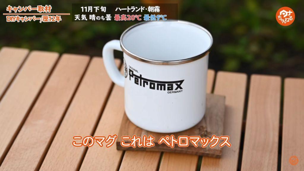 色違いでおしゃれ!【ペトロマックス】マグカップ