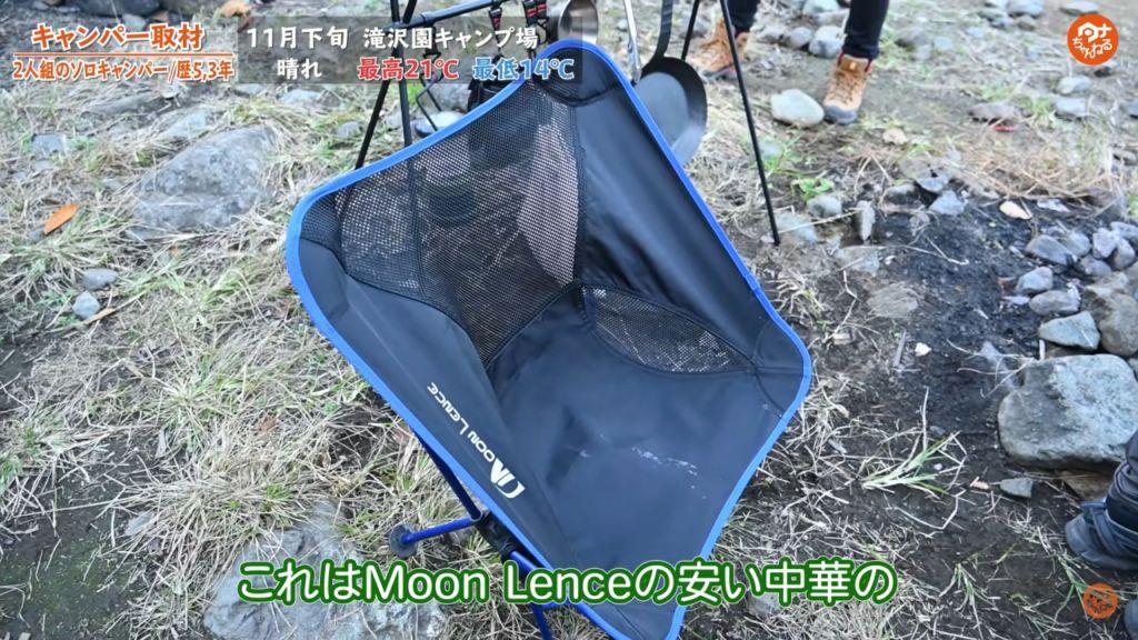 チェア :【Moon Lence】