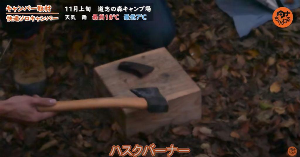 斧:【ハスクバーナ】 手斧