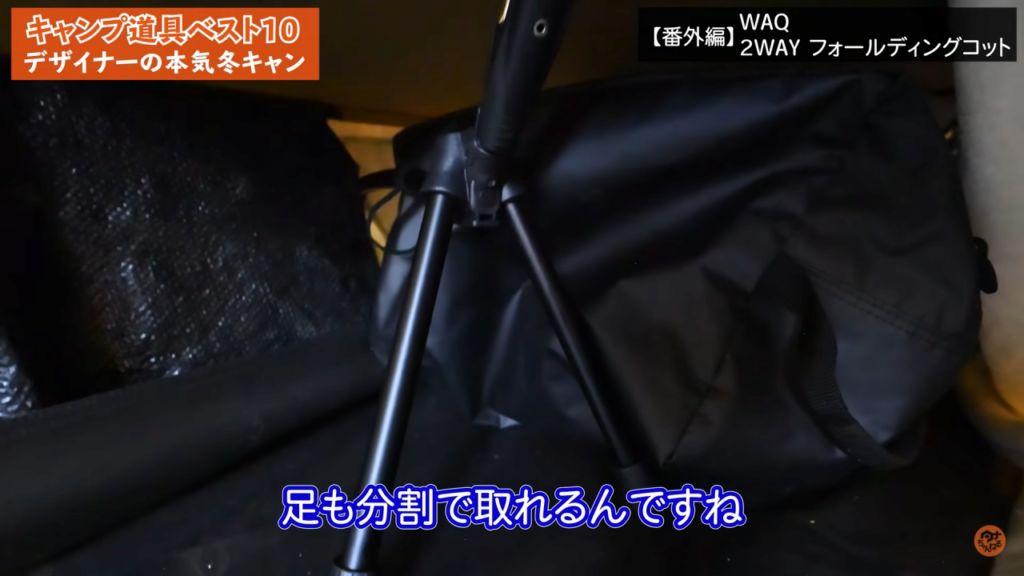 WAQ 2WAYフォールディングコット