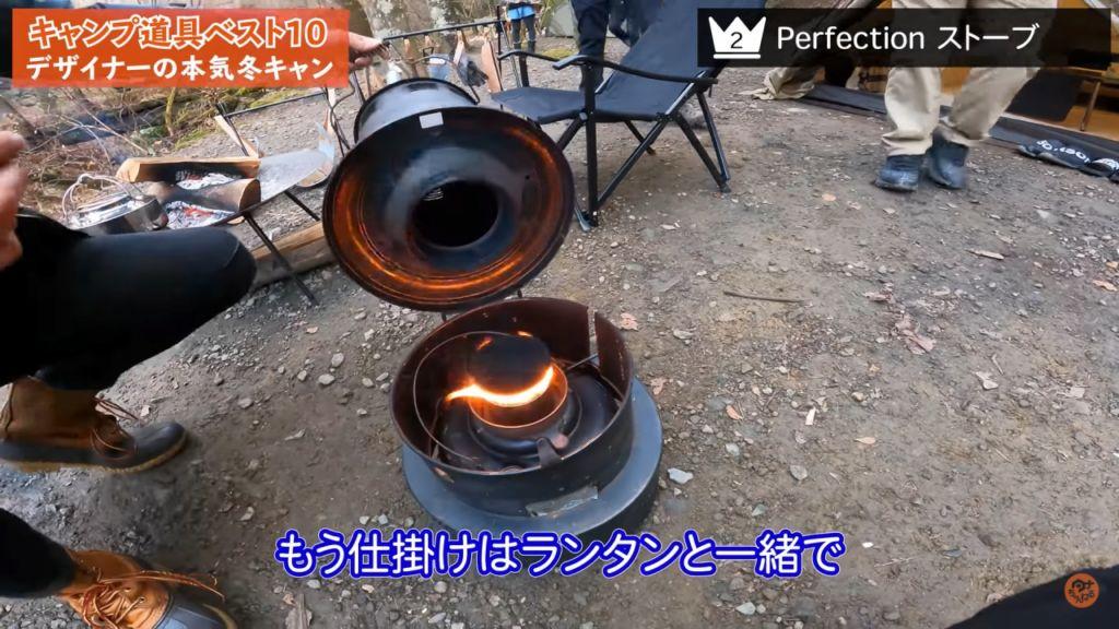 第2位:ストーブ【Perfection】