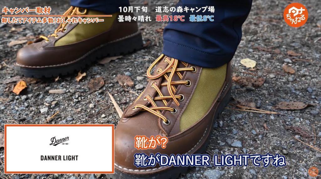 DANNER LIGHT 靴