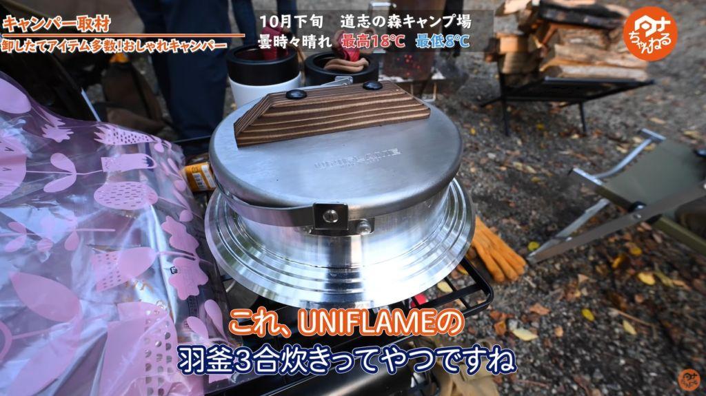 ユニフレーム 羽釜3合炊き