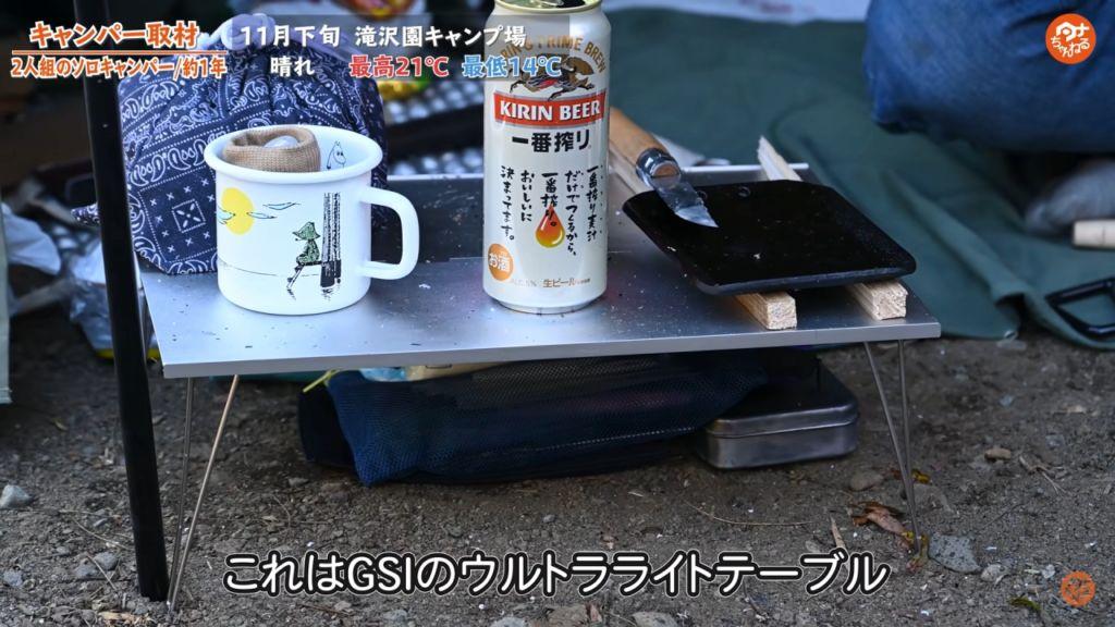テーブル :【GSI】ウルトラライトテーブル