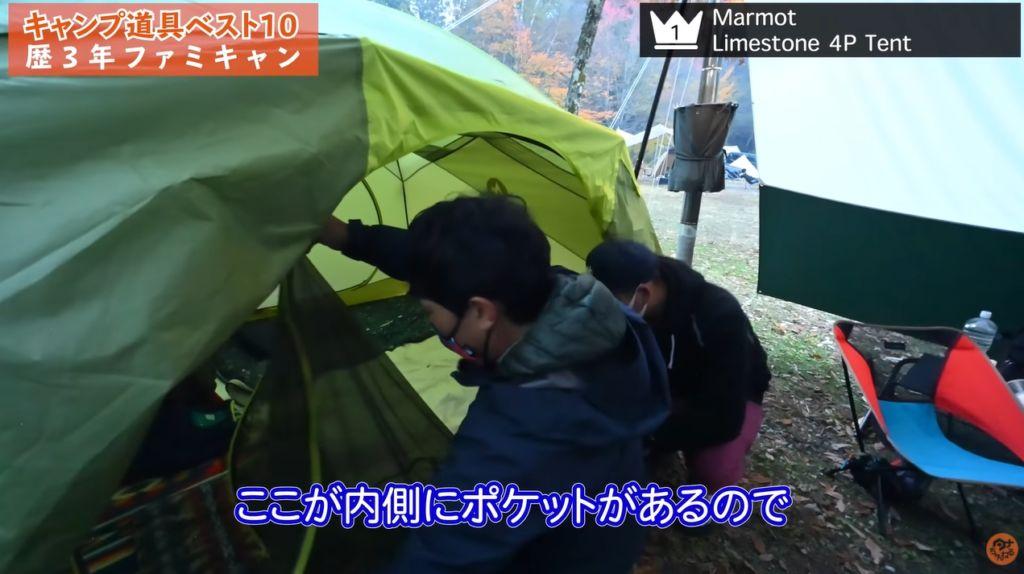 第1位 テント:【Marmot】Limestone 4P Tent