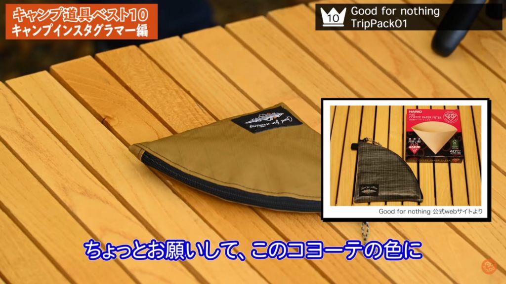 コーヒーフィルターケース:【Good for nothing】Tripack01