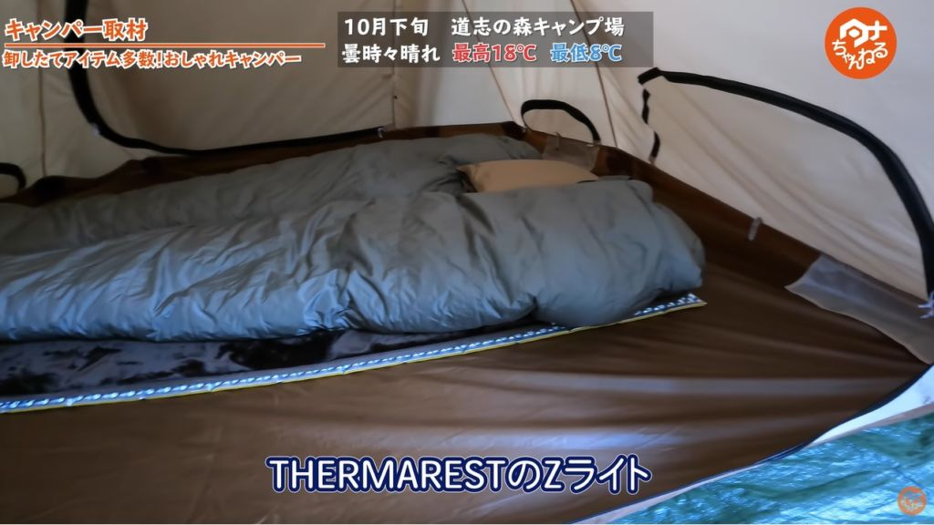 THERMAREST Zライト