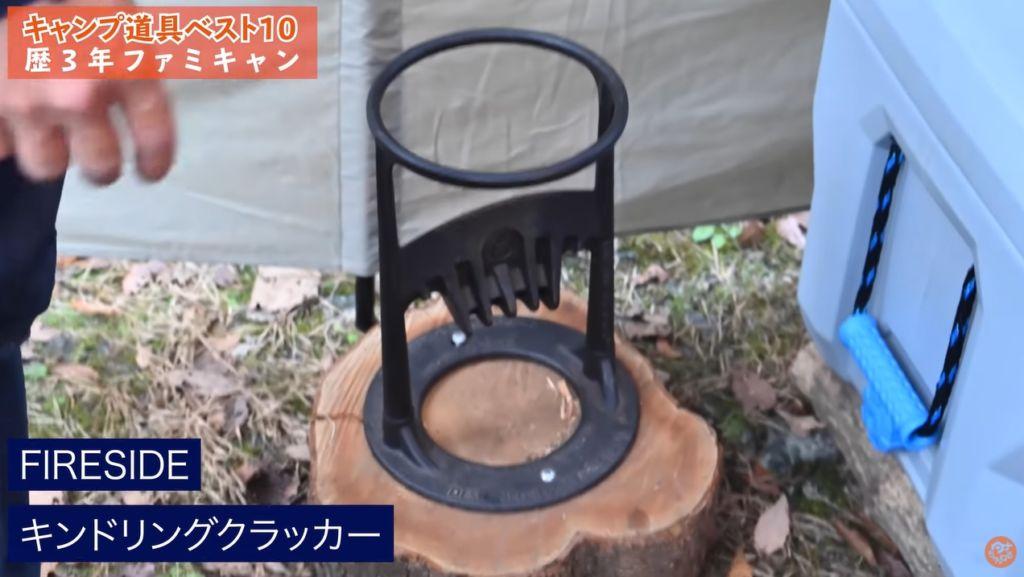 薪割り:【FIRESIDE】キンドリングクラッカー