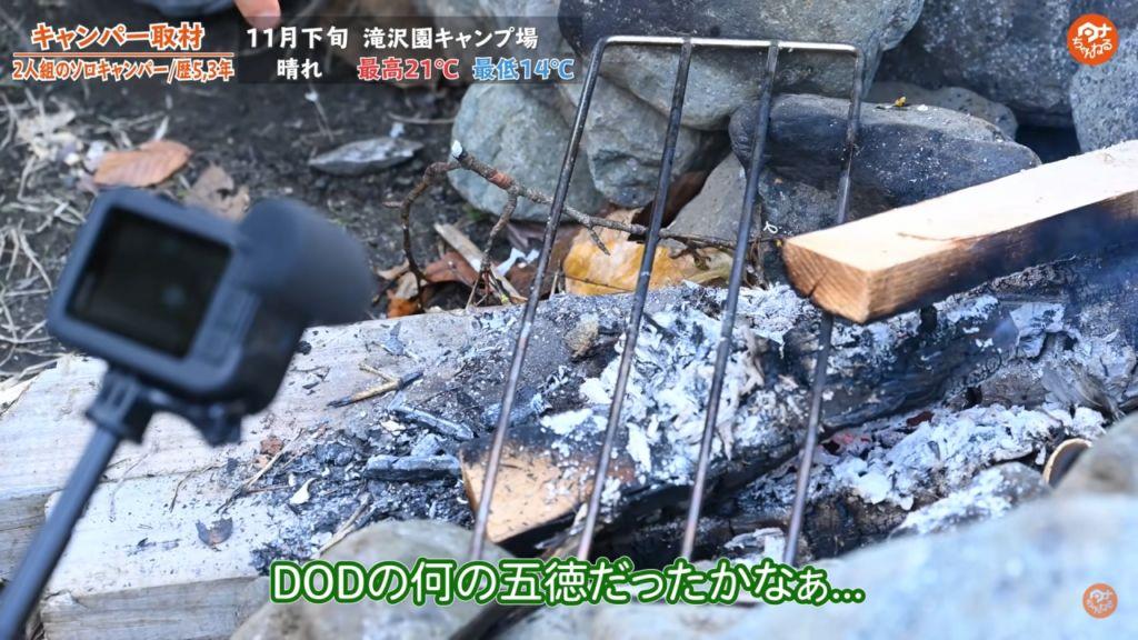 五徳 :【DOD】秘密のグリルさん用ゴトク