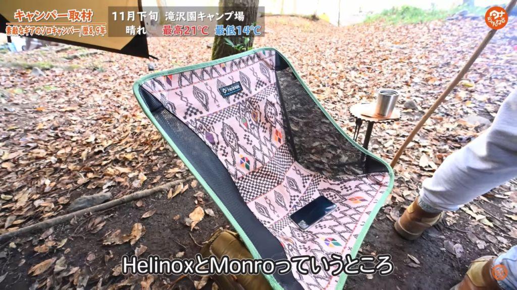 チェア:【Helinox × Monro】ファブリックブランドとのコラボチェア