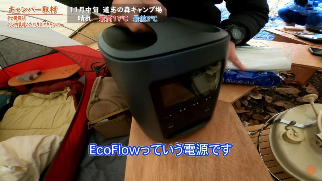 ポータブル電源 :【ECO FLOW】R500ポータブル電源