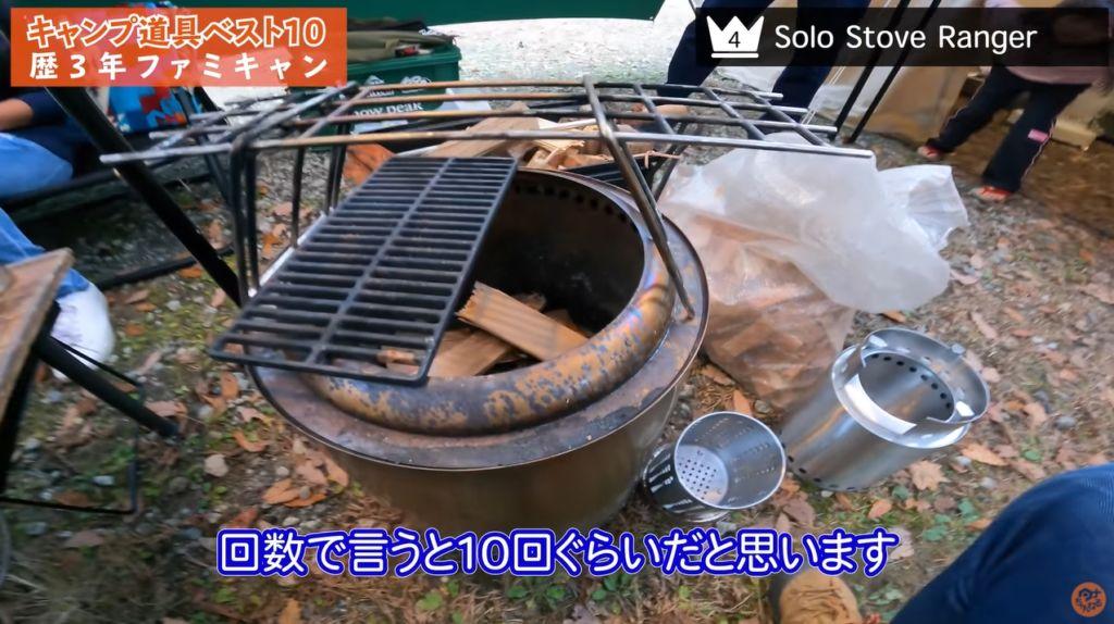 第4位 焚き火台:【Solo Stove】Ranger