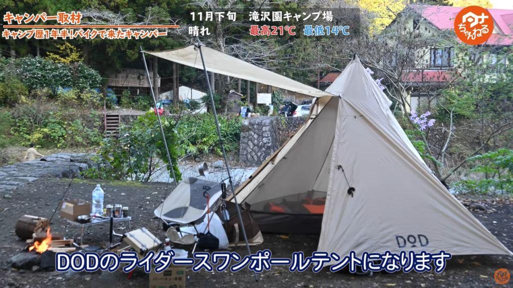 テント:【DOD】ライダースワンポールテント