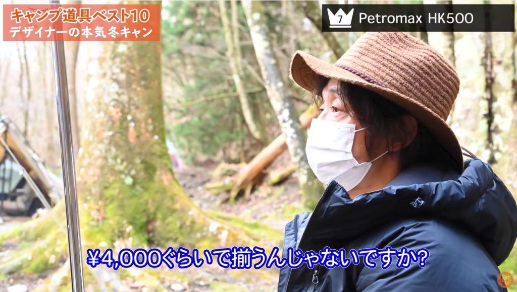 第7位 ランタン:【Petromax】HK500