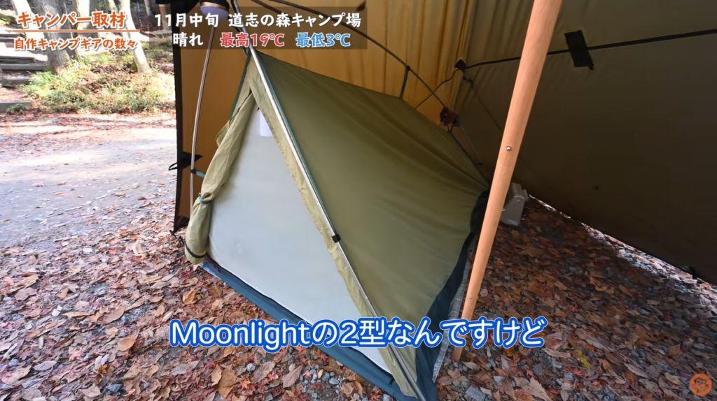 テント:【モンベル】ムーンライトⅡ