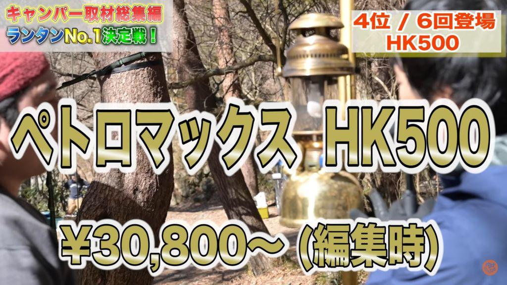 ペトロマックス HK500