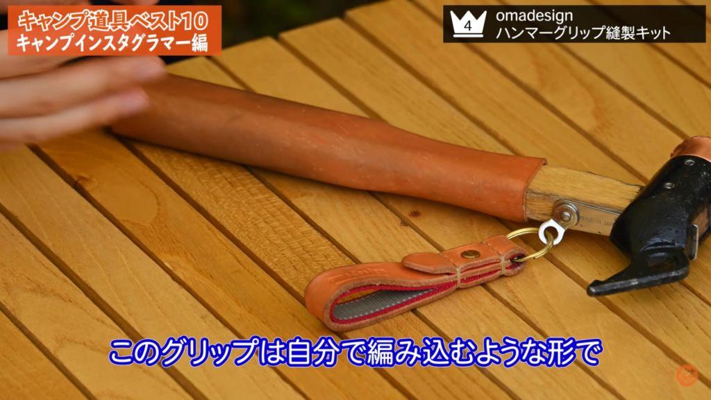 Snow Peakのペグハンマー専用のレザークラフトキット:【omadesign】ハンマーグリップ縫製キット