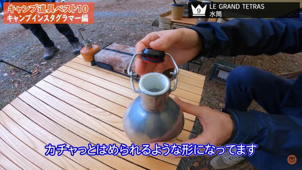 ヴィンテージの水筒:【LE GRAND TETRAS】水筒