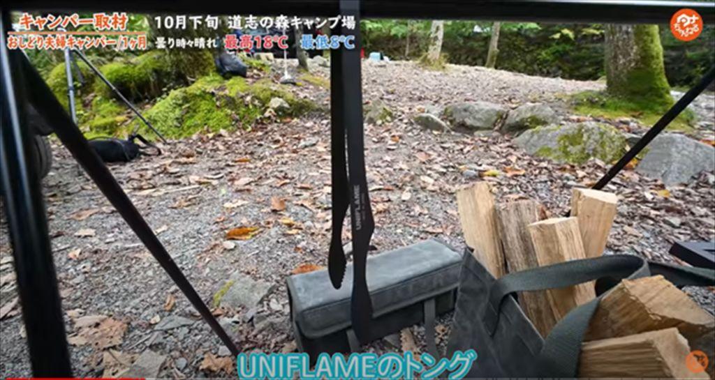 トング:【UNIFLAME(ユニフレーム) 】ユニセラトング