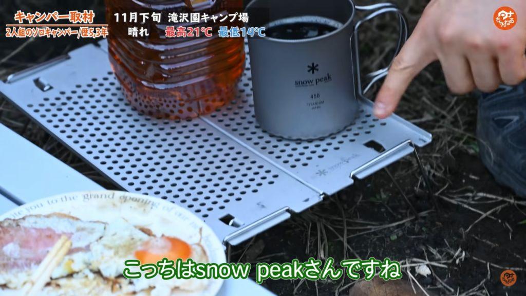 テーブル :【snow peak】オゼンライト