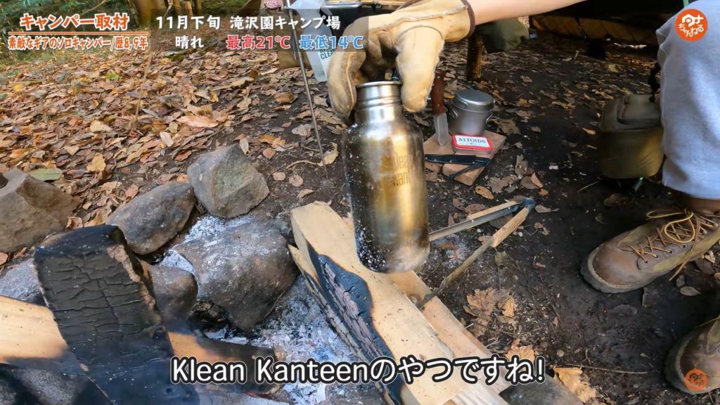 ボトル:【Klean Kanteen】