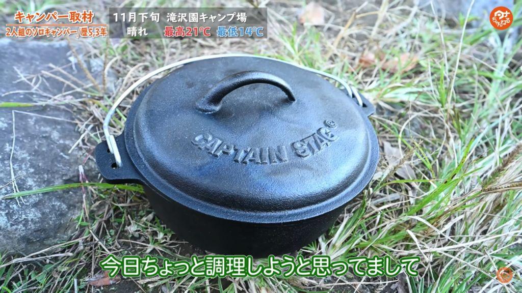 ダッチオーブン :【CAPTAIN STAG】