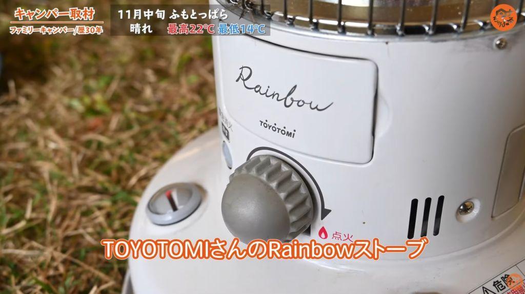 ストーブ:【TOYOTOMI】Rainbowストーブ