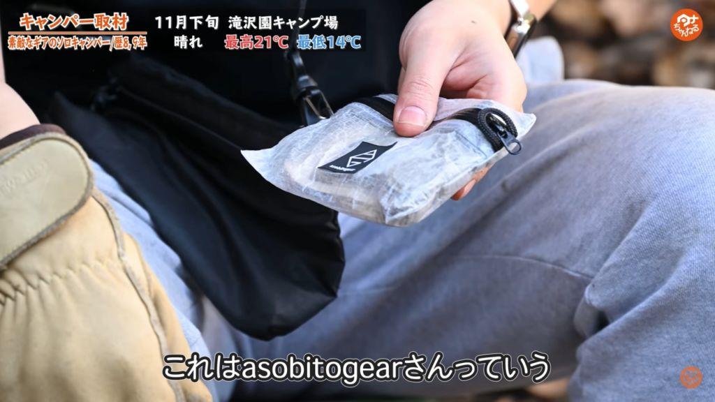 ポーチ:【asobitogear】