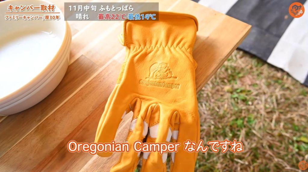 手袋:【Oregonian Camper】キャンパーグローブ3D