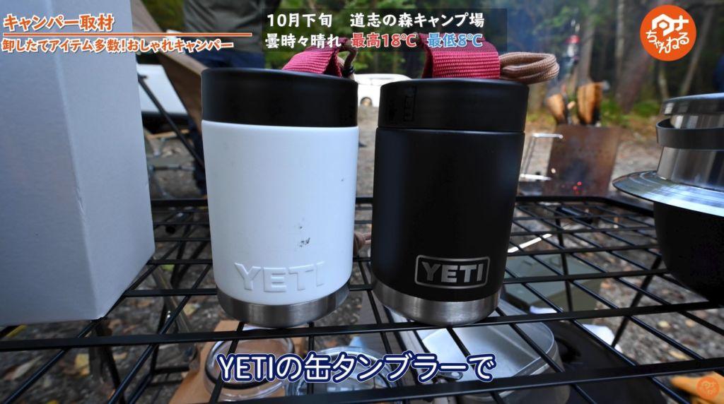 YETI 缶クーラー 12オンス ランブラー