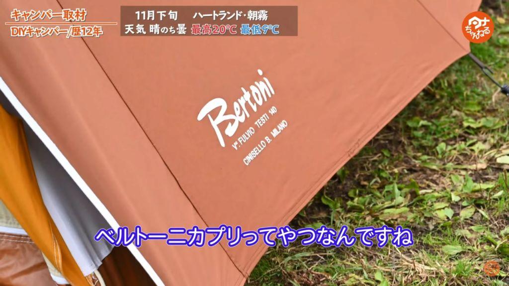 イタリア製テント【ベルトーニ】ベルトーニカプリ