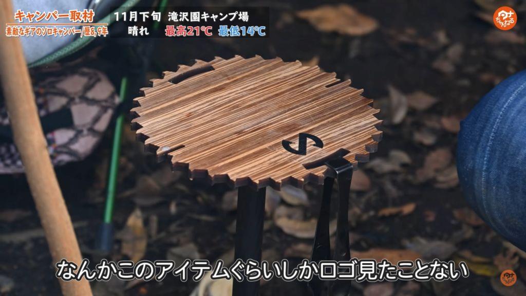 テーブル:【SOU LABO】