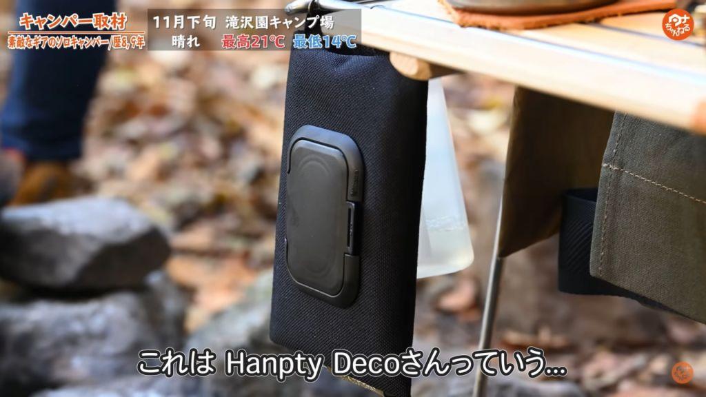ウェットティッシュケース:【Hanpty Deco】