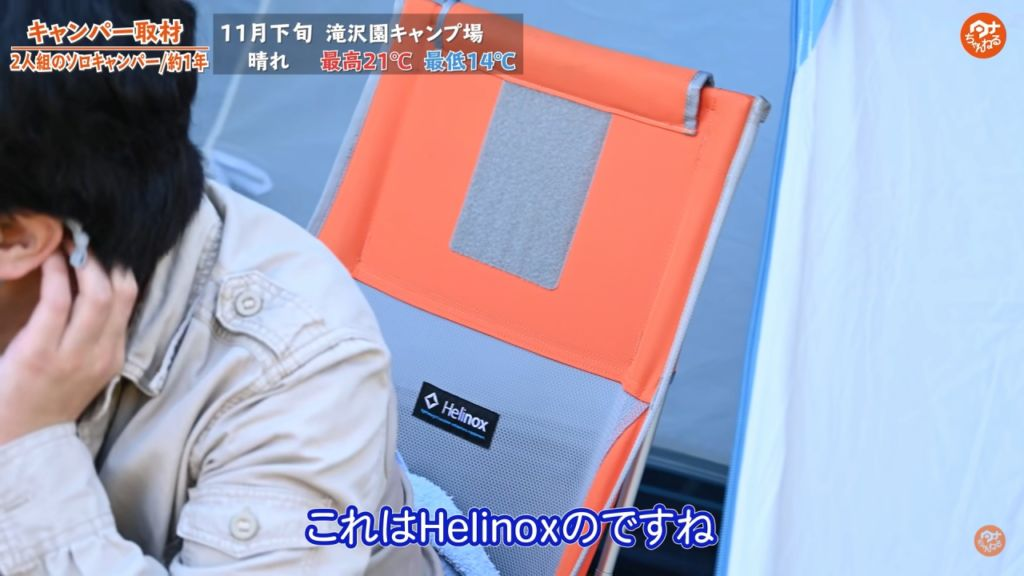 チェア :【ヘリノックス】チェアツー