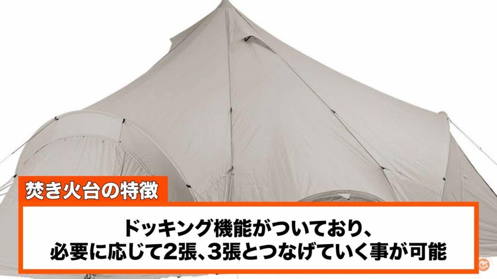 おすすめテント6:【スノーピーク】スピアヘッド
