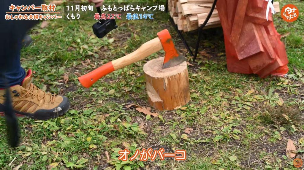 斧:【バーコ】