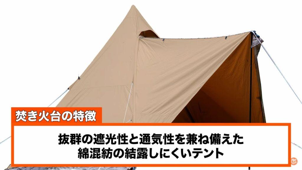 おすすめテント10:【tent-mark DESIGNS】サーカスTC DX