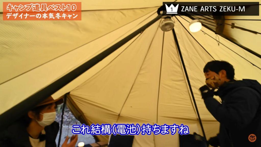 ZANE ARTS ZEKU-M