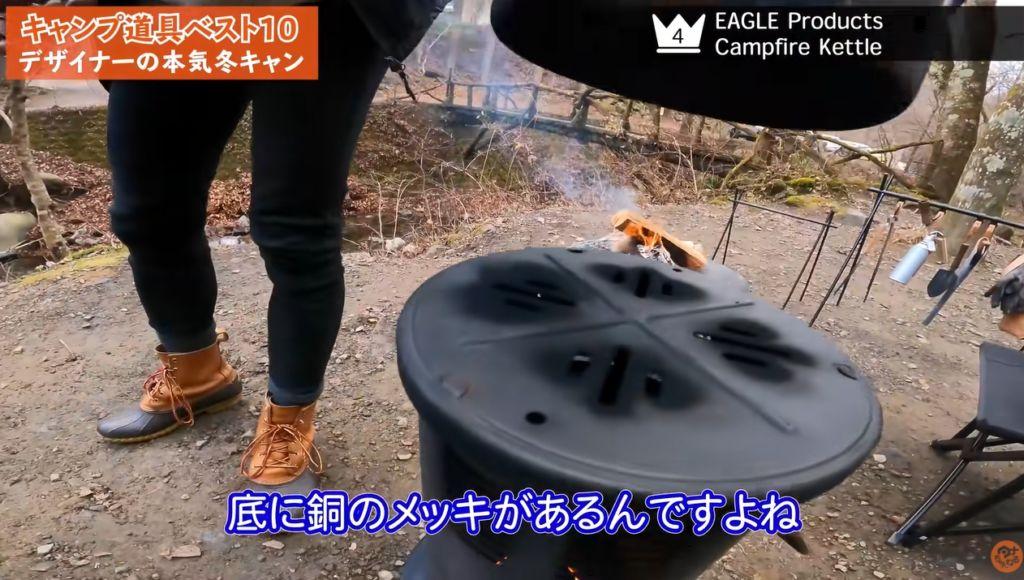 第4位 ケトル:【EAGLE Products】Campfire Kettle