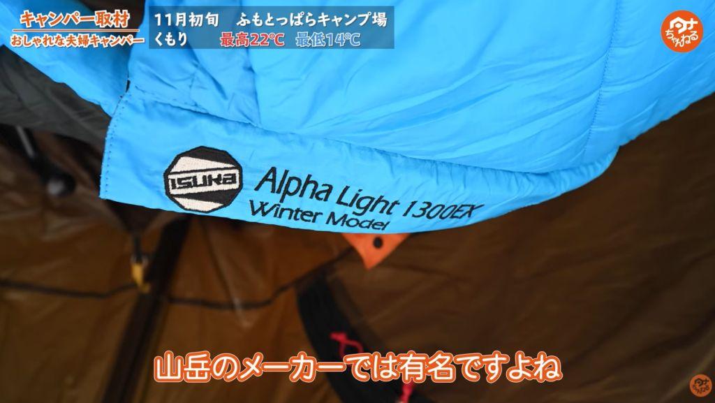 寝袋:【イスカ】アルファライ700x インディゴ