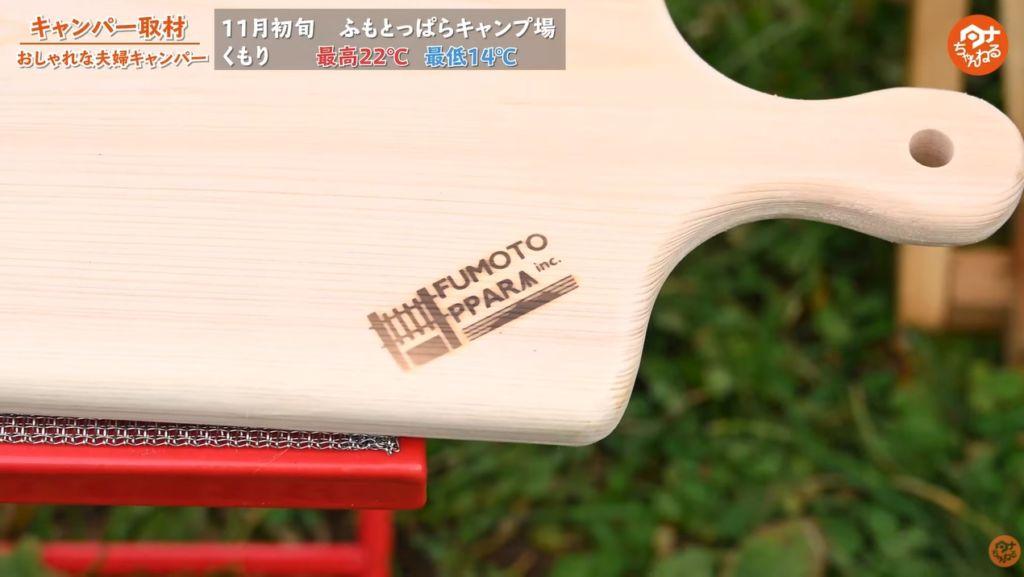 まな板:【ふもとっぱら】オリジナルカッティングボード